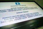 Минюст запретил Первому Балтийскому каналу использовать имя Литвы в новостях