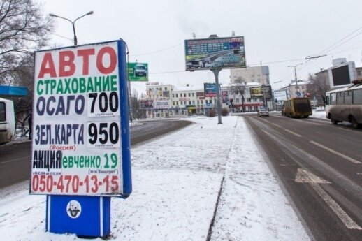 Донецк. Фото Михаила Скорика