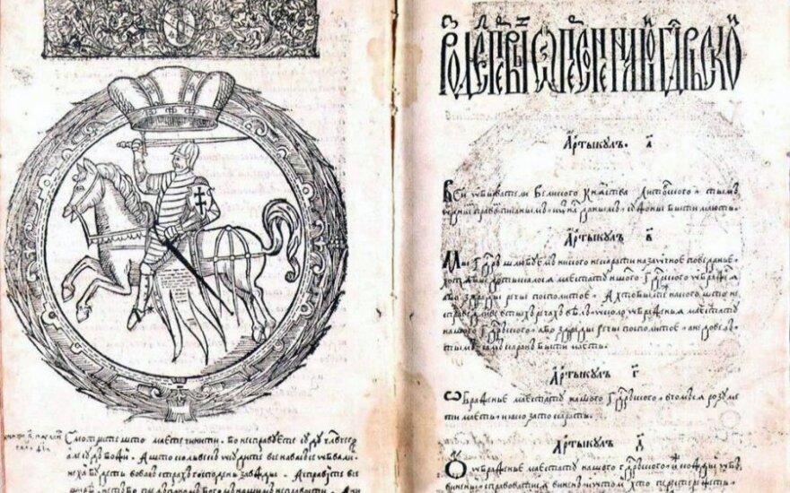 Музей истории Могилева выложил в Интернет Статут ВКЛ
