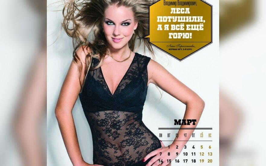 Фашион тв эротические календари