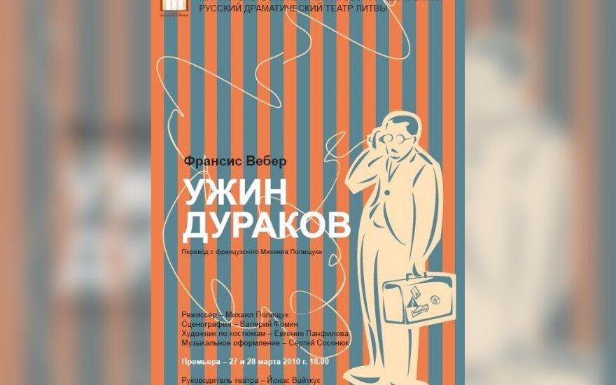 Гастроли Русского драматического театра Литвы в Калининграде