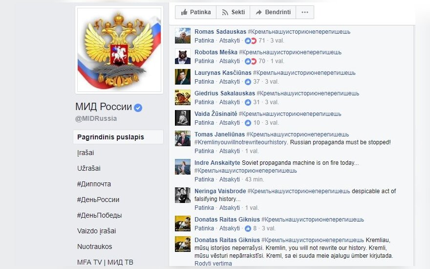 """МИД России ответил на флешмоб из Литвы """"Кремль, нашу историю не перепишешь"""""""