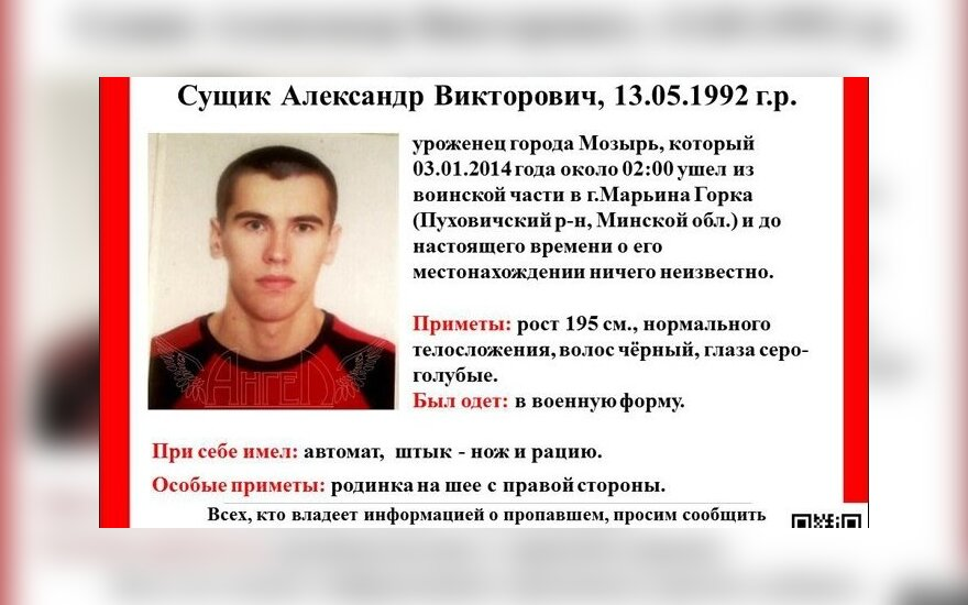 Розыск солдата из Марьиной Горки ведут военные и милиция