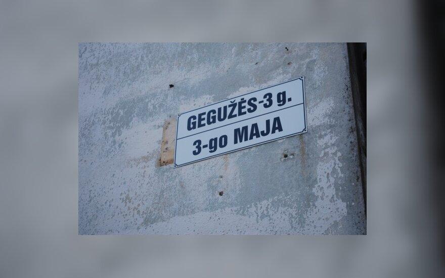 Предложено узаконить двуязычное написание улиц
