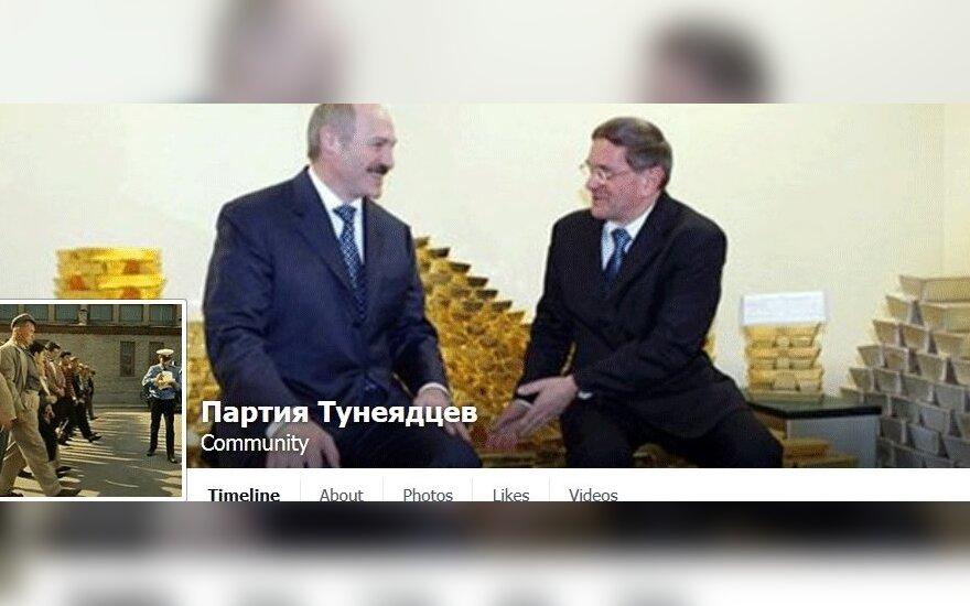 """Белорусы организовали в Facebook """"Партию тунеядцев"""""""