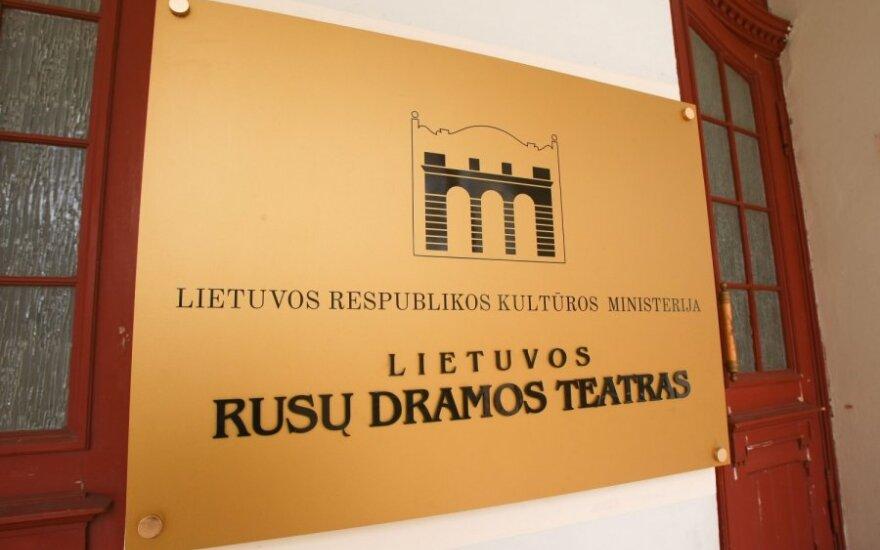 Репертуар Русского драматического театра Литвы на сентябрь 2018 года