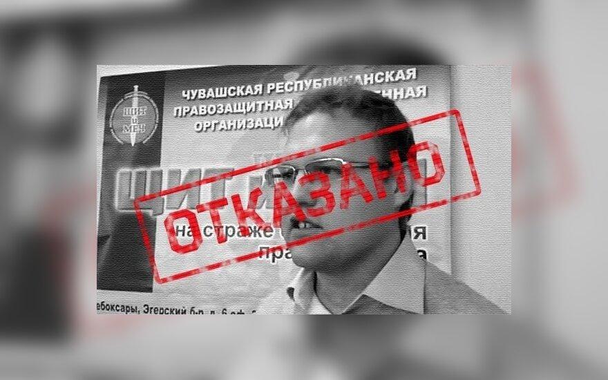 НКО из Чувашии просит прокуратуру проверить минюст