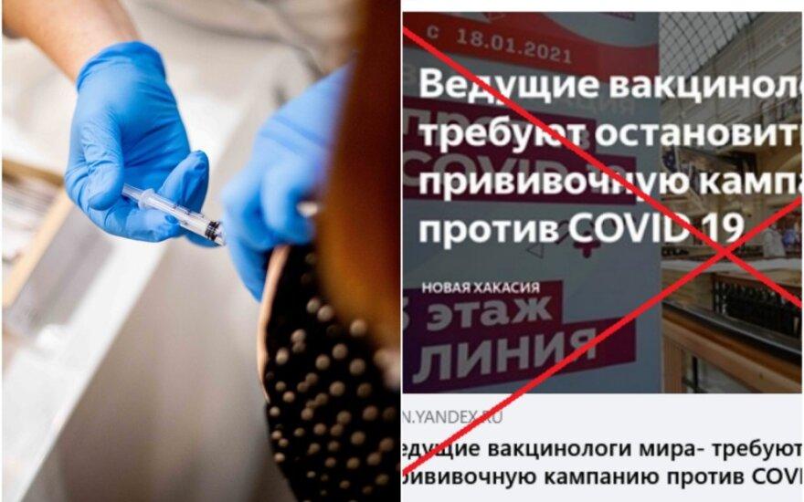 """Манипуляция: """"ведущие мировые вакцинологи требуют остановить прививочную кампанию против COVID-19"""""""