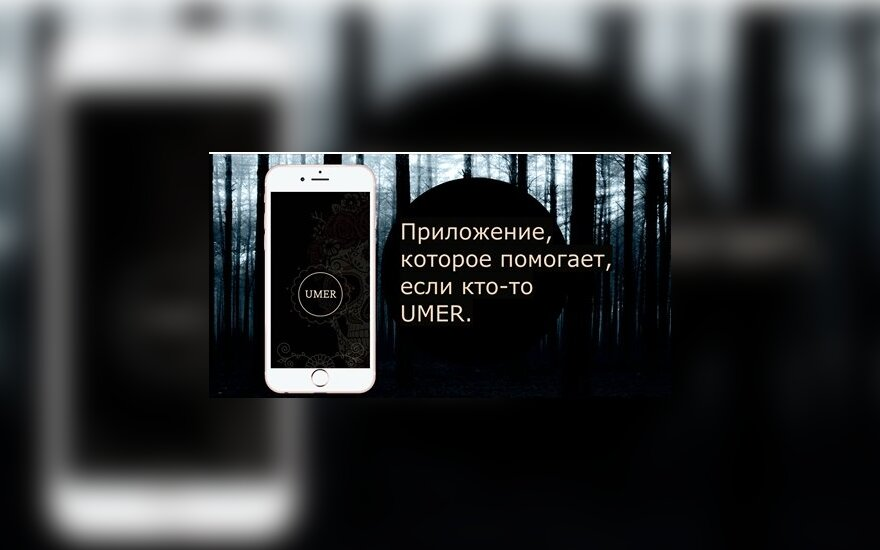 В России создали сервис для организации похорон UMER