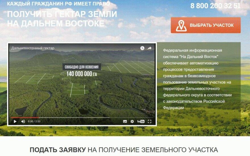 С 1 февраля дальневосточный гектар стал доступен всем россиянам