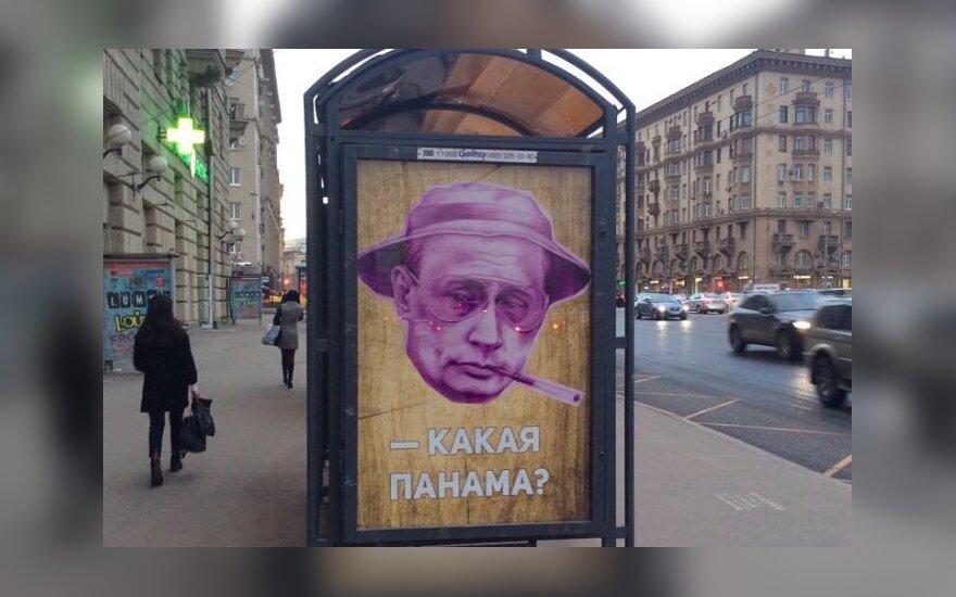 В центре Москвы появился плакат про Путина и Панаму