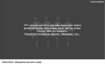 """Tokį vaizdą, vietoj """"TNT"""" tinklo laidų, mato rutube.ru ir tnt-online.ru vartotojai iš Lietuvos"""