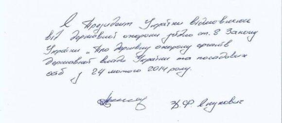 Виктор Янукович объявлен в розыск
