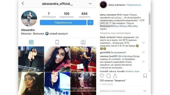 "Alanos Mamajevos ""Instagram"" įrašo nuotrauka / FOTO: sport24.ru"