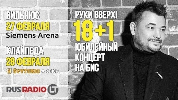 """Группа """"Руки Вверх"""" отметит свое совершеннолетие концертами в Литве"""