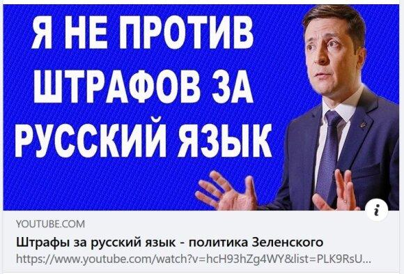 """Политический фейк: """"штрафы за русский язык – политика Зеленского"""""""