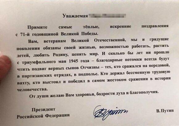 Внук был удивлен: письмо бабушке прислал сам Путин