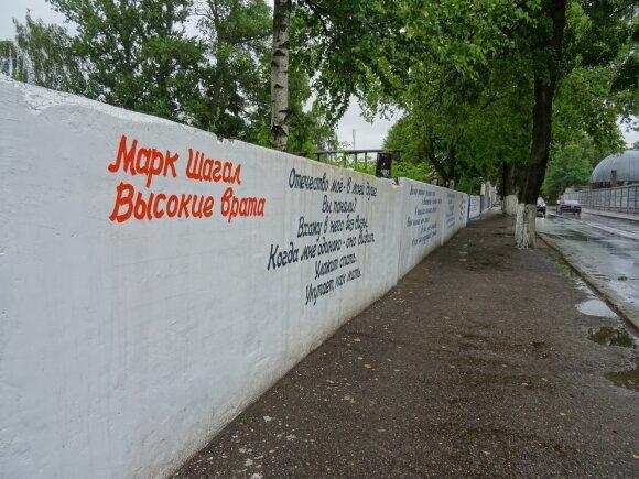 Музей Марка Шагала в Витебске