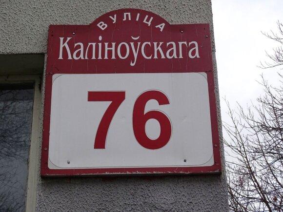 Улица Калиновского в Минске (фото - Elena Daneyko)