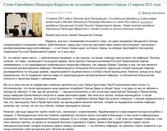 """Манипуляция: патриарх Кирилл считает, что """"Святые Христовые Таины"""" обладают целительной силой от коронавирусa"""