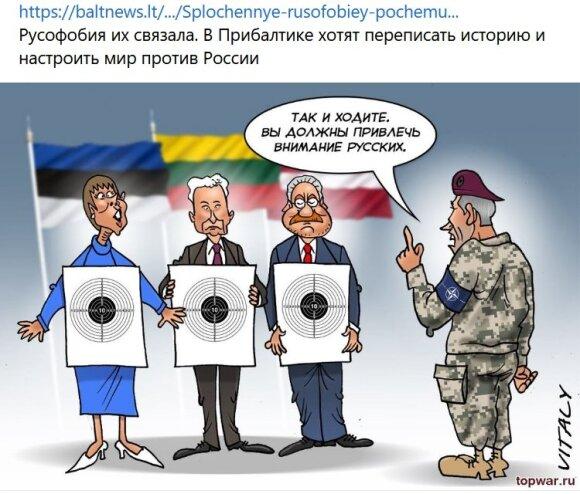 Кремль переписывает историю, но обвиняет в этом страны Балтии