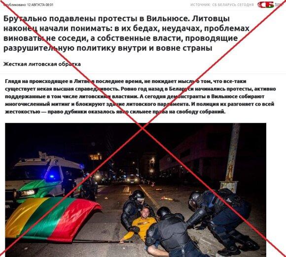 Манипуляция: режим Лукашенко демократический, а в Литве - фашистский