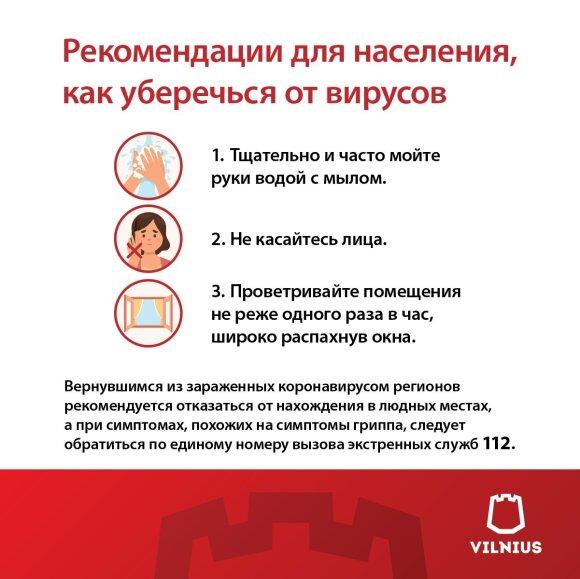 Мэр Вильнюса о первом случае заболевания короновирусом в Литве: если чувствуете риск - работайте из дома
