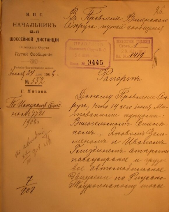 2-os plentų distancijos viršininko pranešimas apie 1908 m. liepos 14 d.  pradėjusį kursuoti tarp Mitavos (da. Jekgava LV) ir Šiaulių autobusą