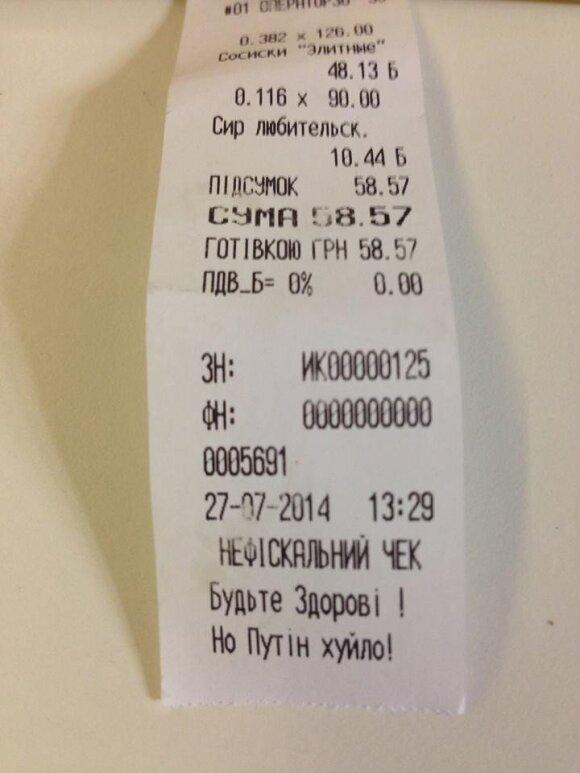 Nefiskalinis čekis Ukrainos parduotuvėje