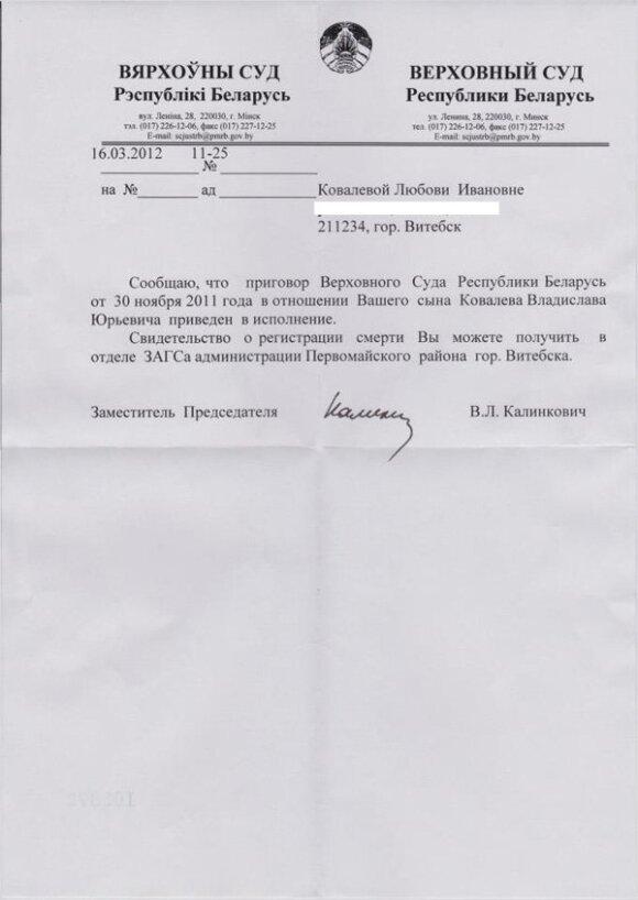Власти Беларуси: казнены оба осужденных за теракты в Минске