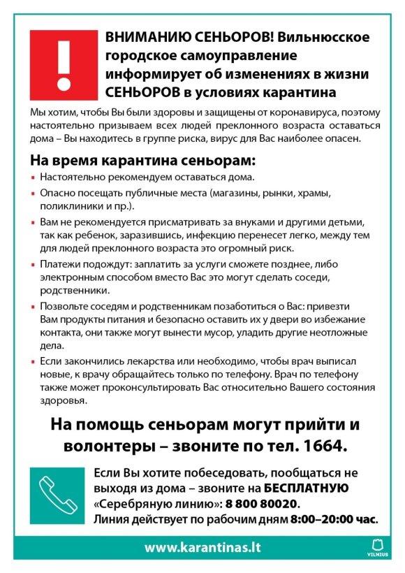 """""""Оставайтесь дома"""": Вильнюсское самоуправление обратилось к пожилым людям с рекомендациями"""