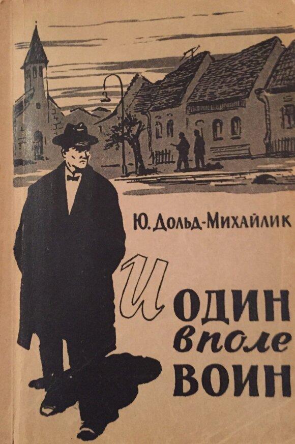 """Po šiuo viršeliu buvo užmaskuota šnipo N. Chochlovo knyga. // """"Mažoji leidykla"""" nuotr."""