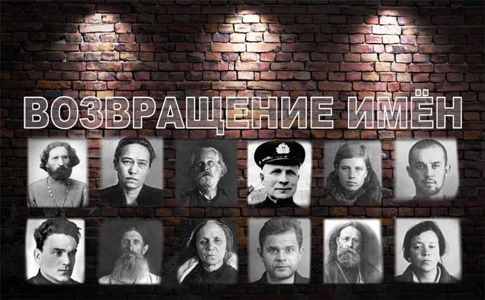 Вцентральной части Москвы проходит акция «Возвращение имён» впамять жертв репрессий