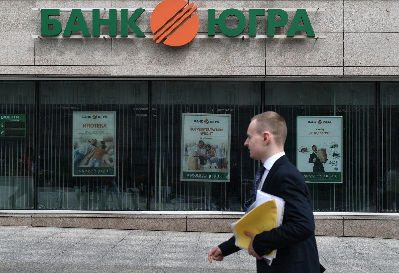 Банк Югра недостоверная отчетность и манипуляции со вкладами 704