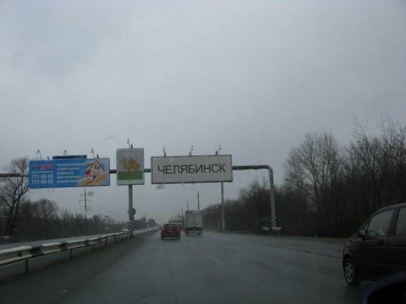 Įvažiuojant į Čeliabinską