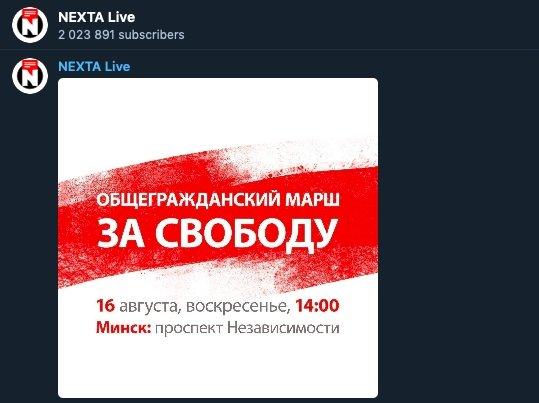Эксклюзивное интервью с основателем NEXTA: мы – голос революции в Беларуси, но стали им поневоле