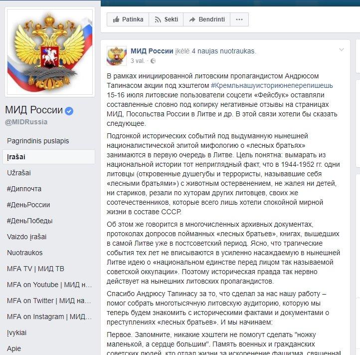 МИД Литвы: Москва пробует очернить иисказить литовскую историю