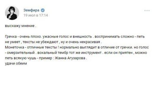 Ваенга вслед за Земфирой раскритиковала новую русскую поп-звезду Монеточку