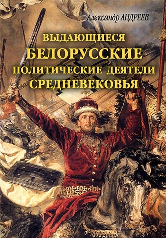 """Knygos """"Žymūs viduramžių baltarusių politiniai veikėjai"""" viršelis su Vytautu Didžiuoju"""
